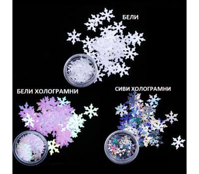 Коледни снежинки - изберете вариант