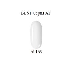 Best AI 163 - полупрозрачно бяло