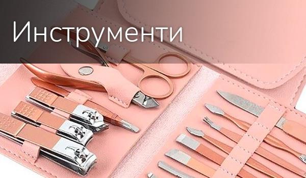 Инструменти за маникюр и педикюр